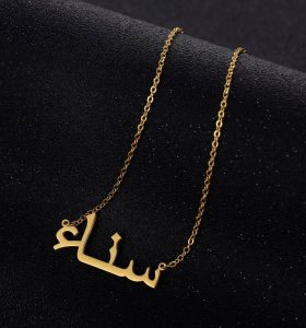 Arabic name necklace gold